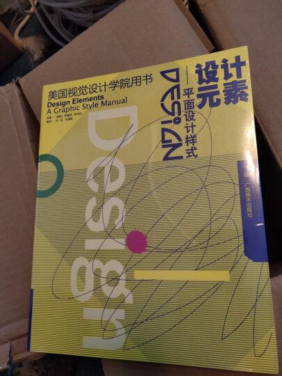 美国视觉设计学院用书·设计元素:平面设计样式 晒单图