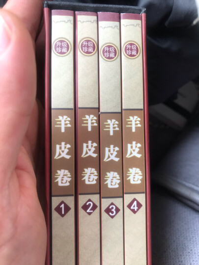 羊皮卷人性的弱点全集新版盒装全四册卡耐基成功励志经典畅销书籍人际交往关系口才语言的突破训练羊皮卷全书 晒单图