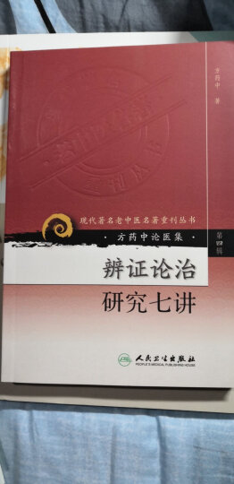 辨证论治研究七讲-----现代著名老中医名著重刊丛书(第四辑) 晒单图