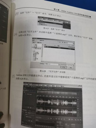 全国数字媒体动漫游戏专业主干课程标准教材:数字音频编辑Adobe Audition CS6实例教程(附CD光盘1张) 晒单图