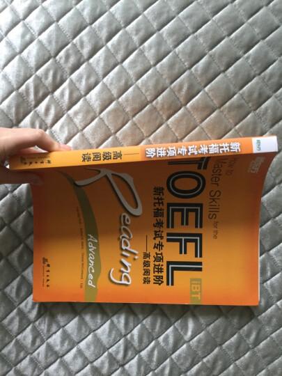 新东方 新托福考试专项进阶:高级阅读 晒单图