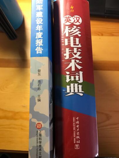 英汉核电技术词典 晒单图