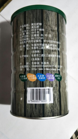 鑫钙盛 1200g黄瓜籽原粉 铁桶礼罐装(无蔗糖无添加剂无碳酸钙)黄瓜子粉 新日期 中老年代餐粉 1200g含植物钙礼罐铁桶两罐装 晒单图