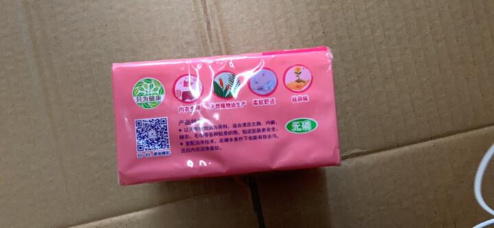 超能 内衣专用皂/洗衣皂202g*2块 肥皂(新老包装随机发货) 晒单图