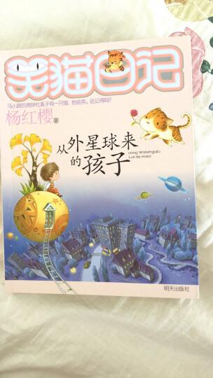 杨红樱笑猫日记:从外星球来的孩子 晒单图