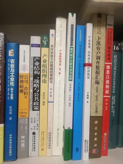 理性预期计量经济学/诺贝尔经济学奖获得者丛书 晒单图