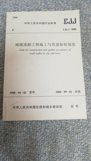 CJJ 1-2008 城镇道路工程施工与质量验收规范 晒单图