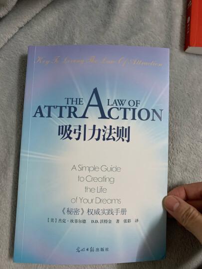 吸引力法则:心想事成的秘密 晒单图