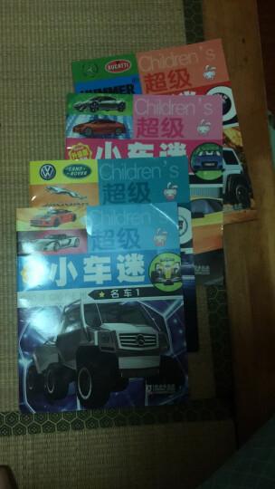 小车迷 全6册升级版 世界名车工程车大百科绘本 宝宝认识汽车标志大全图书籍0-3-6岁车车认知绘本 晒单图