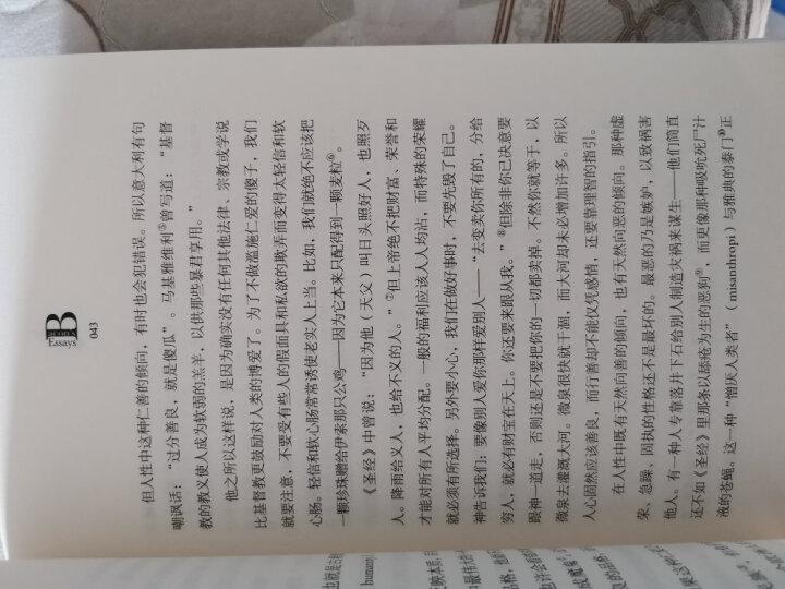 典藏馆:培根人生论(全译典藏版) 晒单图