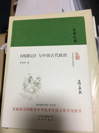 大家小书 水浒传 与中国社会(精装本) 晒单图