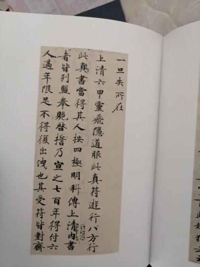 中国碑帖经典:灵飞经小楷墨迹 晒单图