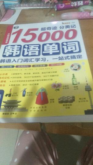 昂秀外语 韩语入门:零起点图解一看就会 大家的标准韩国语自学入门书(扫码赠音频) 晒单图