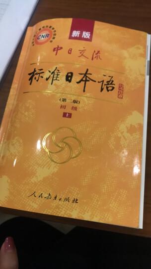 新版中日交流标准日本语 初级 第二版上下册 日语入门自学教材用书 标日初级 晒单图