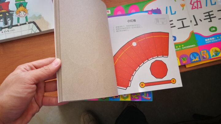幼儿小手工第1辑 (套装共6册)(邦臣小红花出品) 晒单图