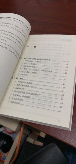图解精益六西格玛(修订本) 晒单图