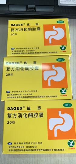 达吉 复方消化酶胶囊   20粒 3盒装 晒单图