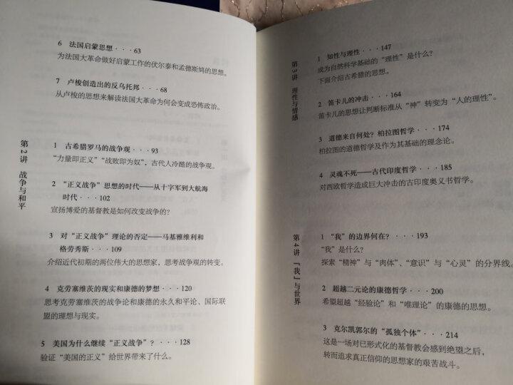 你的第一本哲学书(新思文库) 晒单图