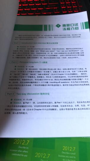 9分达人雅思阅读真题还原及解析5 晒单图