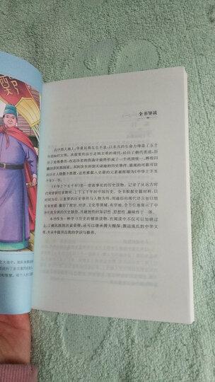 中外神话传说 中小学课外阅读 无障碍阅读 智慧熊图书 晒单图