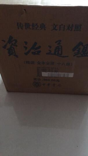 资治通鉴(中华国学文库·全12册) 晒单图
