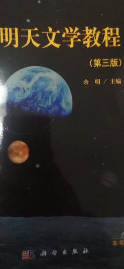 科学素质教育丛书:天文学新概论(第4版) 晒单图