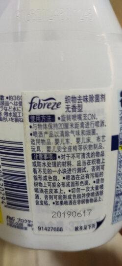 日本进口 Febreze 风倍清 衣物鞋子地毯沙发 织物去味除菌剂 免洗喷雾(宝宝专用)370ml 非洗衣液 晒单图