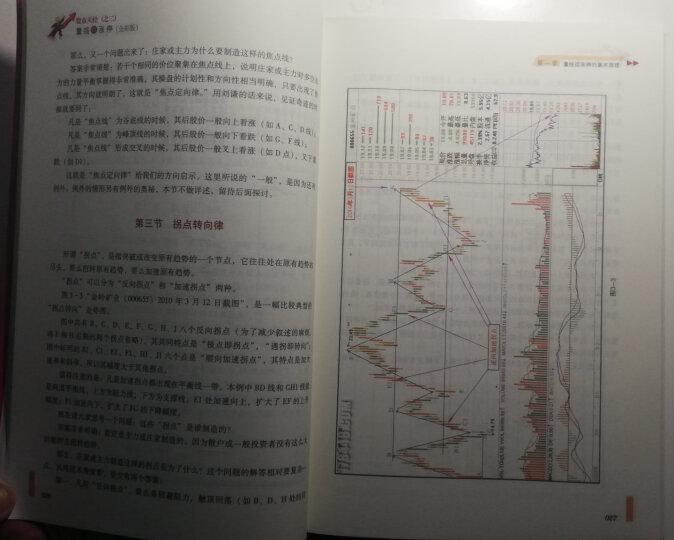 股市天经 之二:量线捉涨停(全彩版) 晒单图