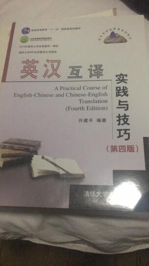 高校英语选修课系列教材:英汉互译实践与技巧(第4版) 晒单图