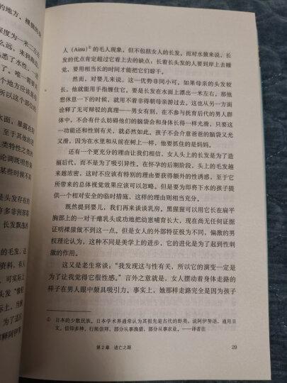 新知文库68:女人的起源 晒单图