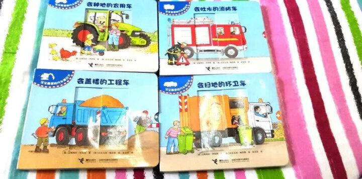 宝宝爱的汽车推拉书全4册 你认识这些车吗作者为0-3岁小宝宝创作 认掘机消防车垃圾车 早教认知图画 晒单图