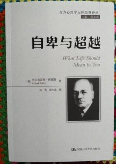 社会学习理论/西方心理学大师经典译丛 晒单图