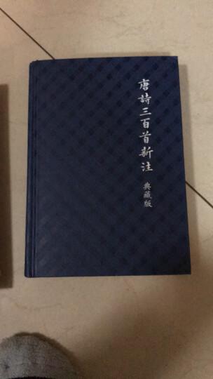 唐诗三百首新注(套装上下册 典藏版) 晒单图