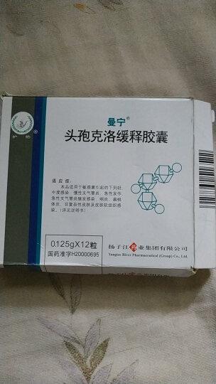 扬子江 头孢克洛缓释胶囊 0.125g×12粒 晒单图