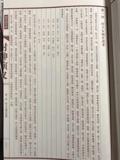 线装国学馆·中华传世香书大系:菜根谭(套装共4册) 晒单图