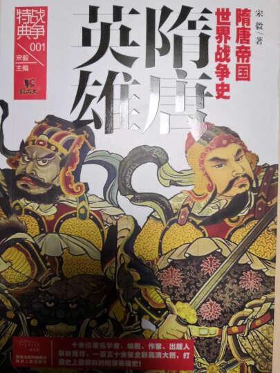 战争特典002·日本战国史 晒单图
