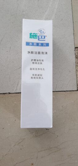 施巴(sebamed)净颜保湿啫喱50ml(德国原装进口乳液 清爽面霜 祛痘 收缩毛孔) 晒单图