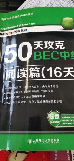 50天攻克BEC中级·听力篇(12天) 晒单图