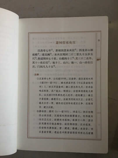 西京杂记译注/中国古典文化大系/吕壮译注(第3辑) 晒单图