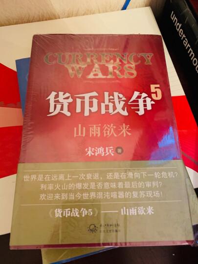 货币战争4 :战国时代 晒单图