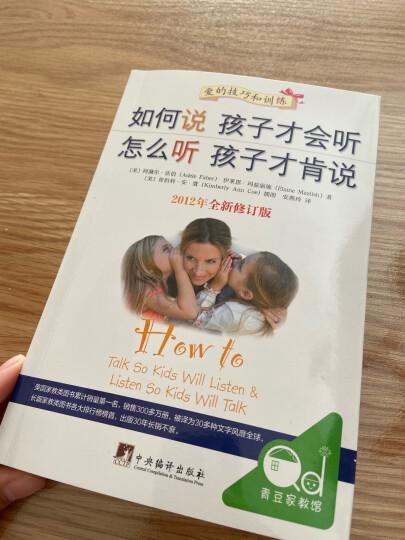 如何说孩子才会听,怎么听孩子才肯说(全新修订版) 晒单图
