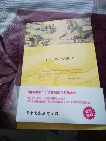 双语译林:失落的世界(附英文原版1本) 晒单图