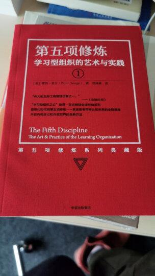 第五项修炼:学习型组织的艺术与实践(新世纪全新扩充修订版) 晒单图