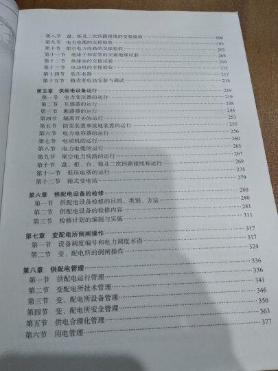供配电技术手册(最新版) 晒单图