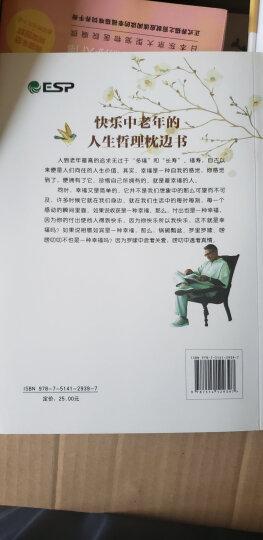 快乐中老年的人生哲理枕边书 晒单图