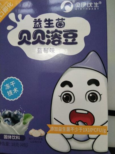 欧瑞园宝宝零食益生菌溶溶豆高钙与锌无添加白砂糖蓝莓味酸奶溶豆18g入口即化 晒单图