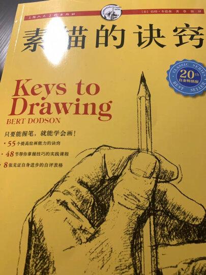 向大师学绘画:艺用解剖(全新修订版)---西方经典美术技法译丛 晒单图