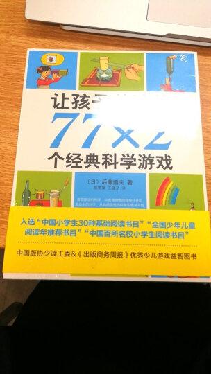 让孩子着迷的77×2个经典科学游戏(2014版) (爱心树童书) 晒单图