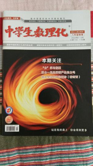 中学生数理化八年级物理杂志预订杂志铺 2020年12月起订阅 1年12期 初中物理学习辅导 晒单图