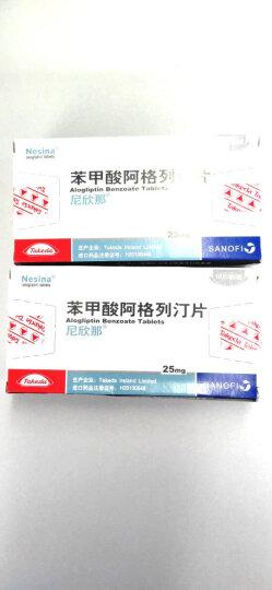 尼欣那 苯甲酸阿格列汀片 25mg*10片 糖尿病用药 降糖药 2型糖尿病 降血糖 晒单图